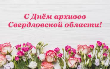 С днем архивов Свердловской...