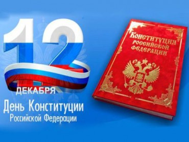 День конституции