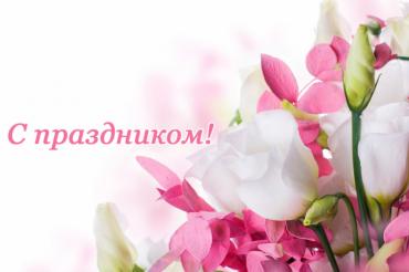 25 января - День российского...