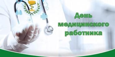 21 июня - День медицинского...