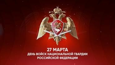 27 марта - День войск...