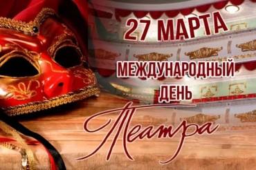 27 марта - Международный день...