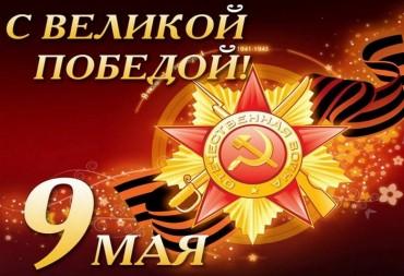 9 Мая – 76-я годовщина Великой...