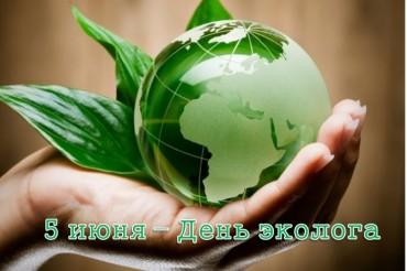 5 июня - День эколога и Всемирный...