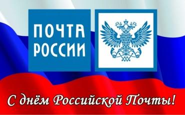 11 июля - День российской почты