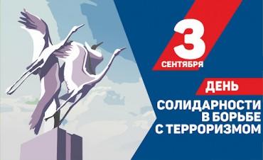 3 сентября - День солидарности в...