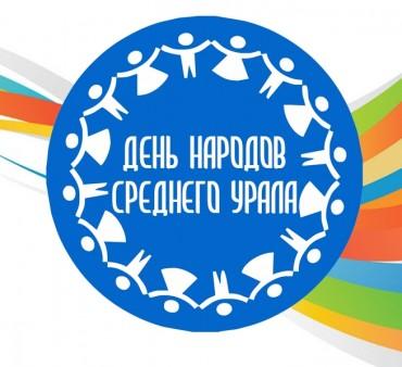 5 сентября - День народов...